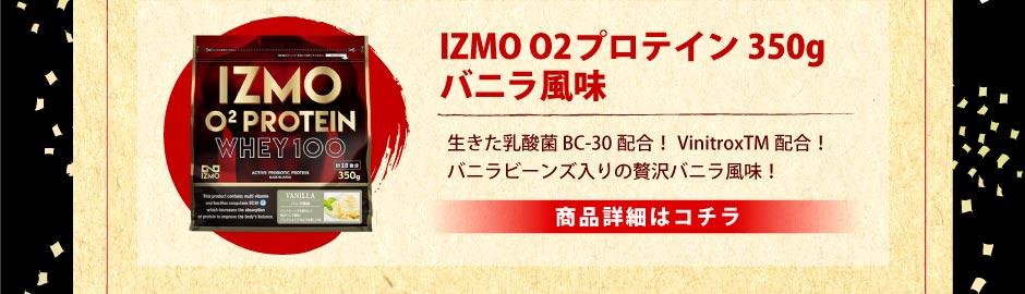 アルプロン 福袋 IZMO O2バニラ