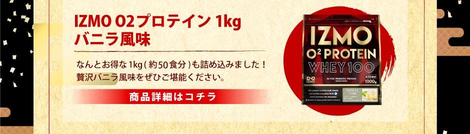 アルプロン 福袋 IZMO O2バニラ1kg
