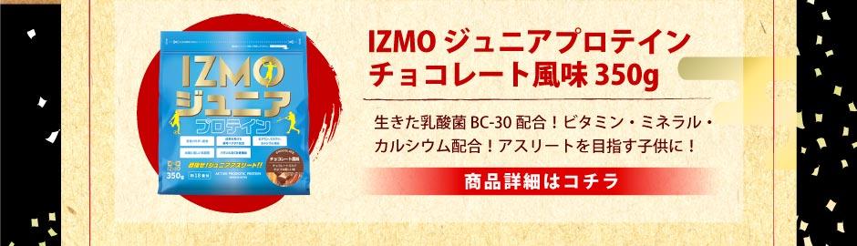 アルプロン 福袋 IZMO ジュニアプロテイン