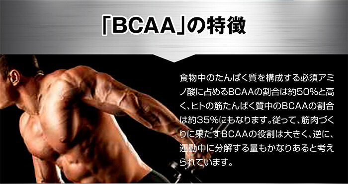 BCAA100g