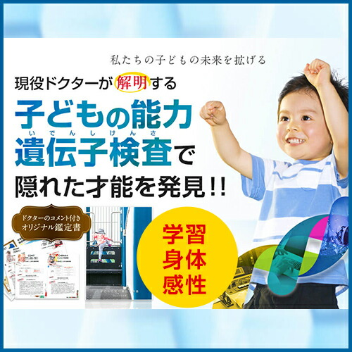 【20%OFF】[送料無料] 子どもの能力遺伝子検査キット 1人用(学習、身体、感性)安心の国内検査機関 遺伝子解析 こども 子供 ジュニア キッズ