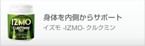 IZMO ホエイ