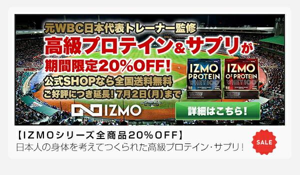 IZMOシリーズ20%OFF