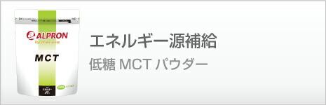 低糖MCTパウダー