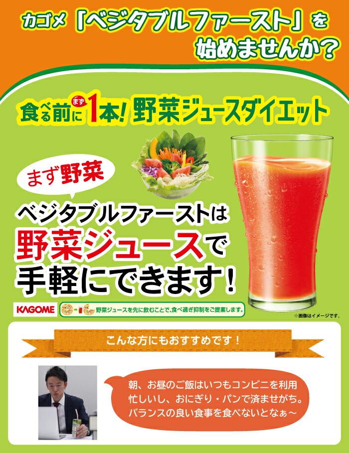 野菜ジュースダイエット1