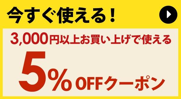3000円以上でご利用いただける5%OFFクーポン!おいしく健康茶 自然の力で健康作り! 素敵な健康茶 ボーテ!