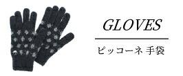 ピッコーネ 手袋