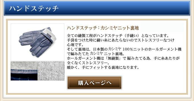 メンズセミオーダー手袋