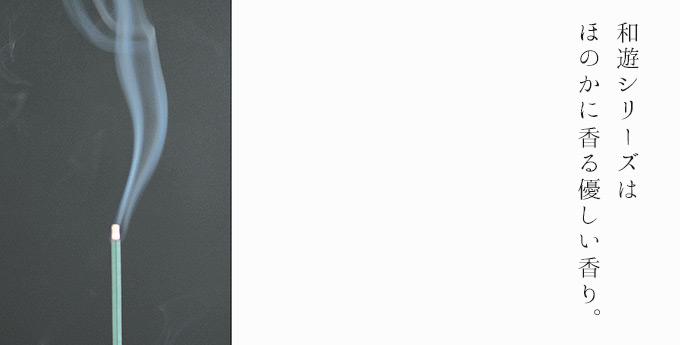 線香 和遊 香り ミニ寸線香 90g 燃焼 19分 消臭効果 わゆう 京都 フランス デザイン オシャレ 箱入 小物入 進物 贈答品 カメヤマローソク 現代仏壇、家具調仏壇、仏具ならALTAR アルタ