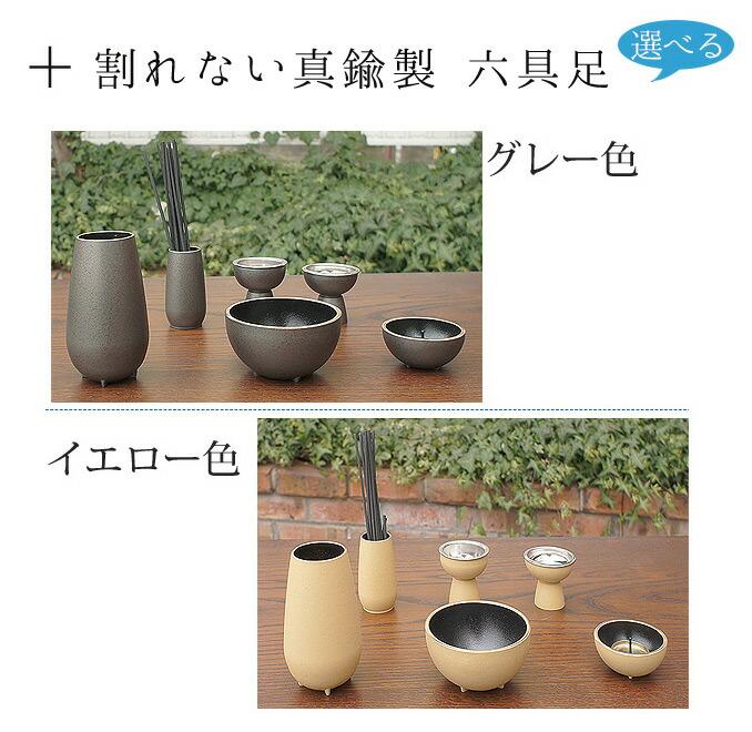 選べる 六具足 陶器 仏具 送料無料 ALTAR アルタ