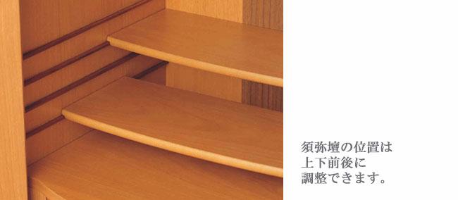 須弥壇の位置は上下前後に調整できます