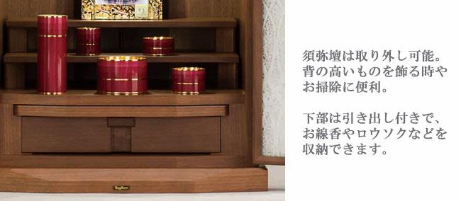 須弥壇は取り外し可能。背の高いものを飾る時やお掃除に便利。下部は引き出し付きで、お線香やロウソクなどを収納できます