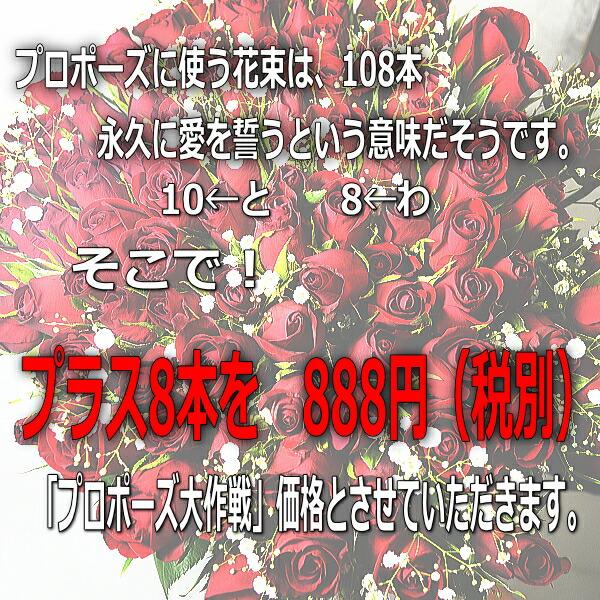 108本 プロポーズ用