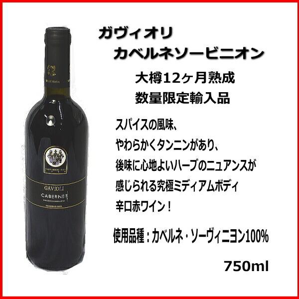 ワイン説明