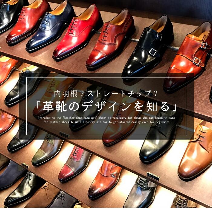 靴のデザインについて
