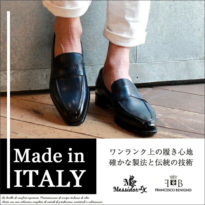 高級イタリア靴特集