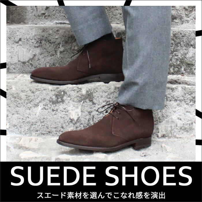 スエード靴特集