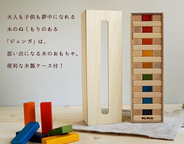 木製ジェンガ、木箱付きのイメージ画像
