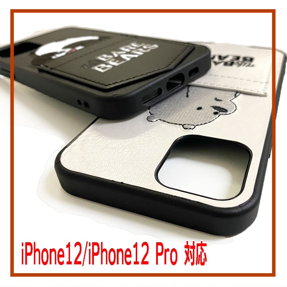 iPhone12対応ケース