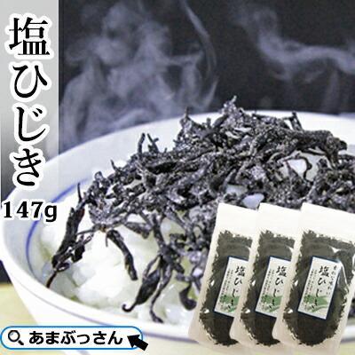 塩ひじき 3袋 送料無料