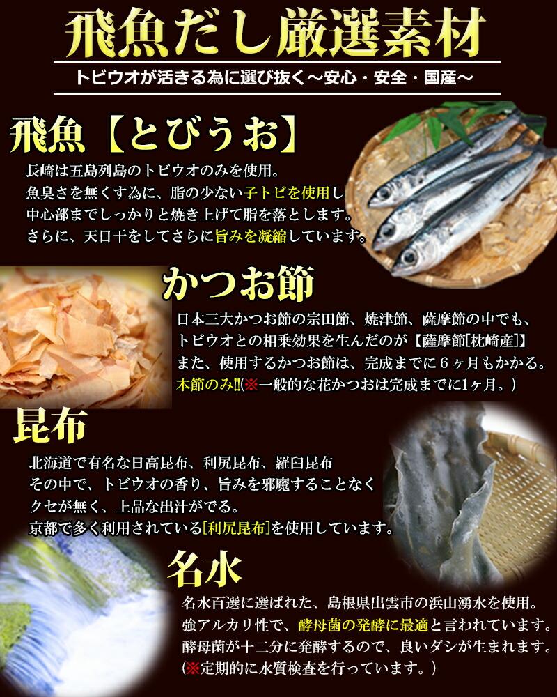 飛魚だしを活かすための厳選素材 あご とびうお かつお節 こんぶ 水