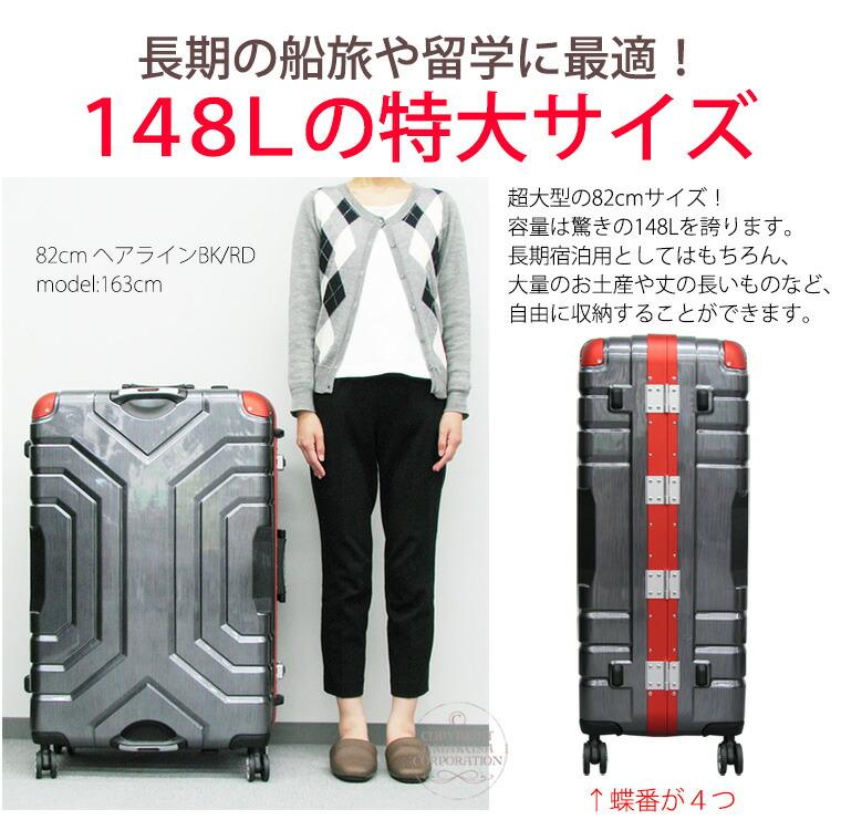 148Lの特大サイズ(82cm)