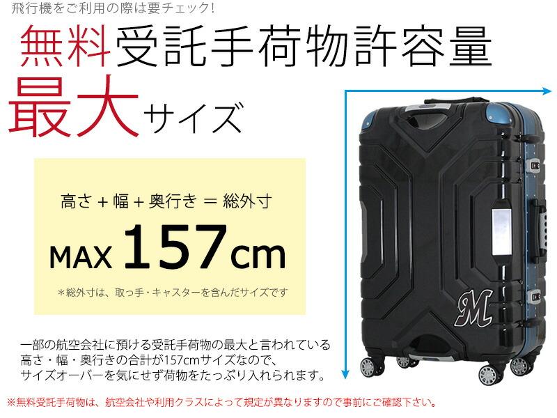 67cmは受託手荷物最大サイズ
