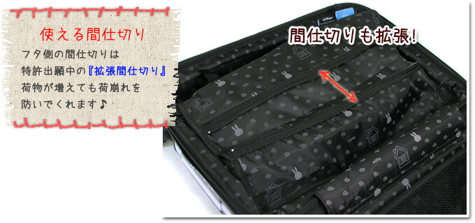 拡張式ジッパースーツケース≪miffy(ミッフィー)/HAPI+TAS(ハピタス)≫拡張間仕切り