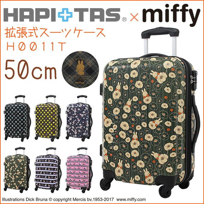 拡張式ジッパースーツケース≪miffy(ミッフィー)/HAPI+TAS(ハピタス)/H0011T≫