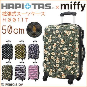 通常販売miffyスーツケースH0011T
