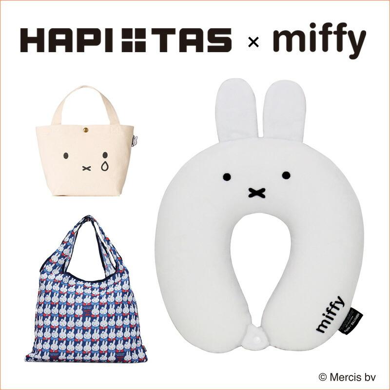 【miffy Collection】miffyミッフィーと一緒に旅に出よう