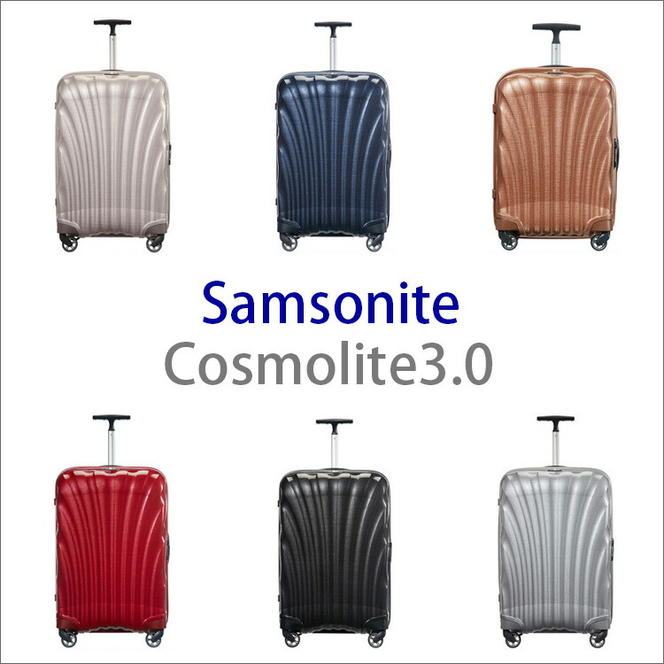 サムソナイトsamsonite/コスモライトcosmolite
