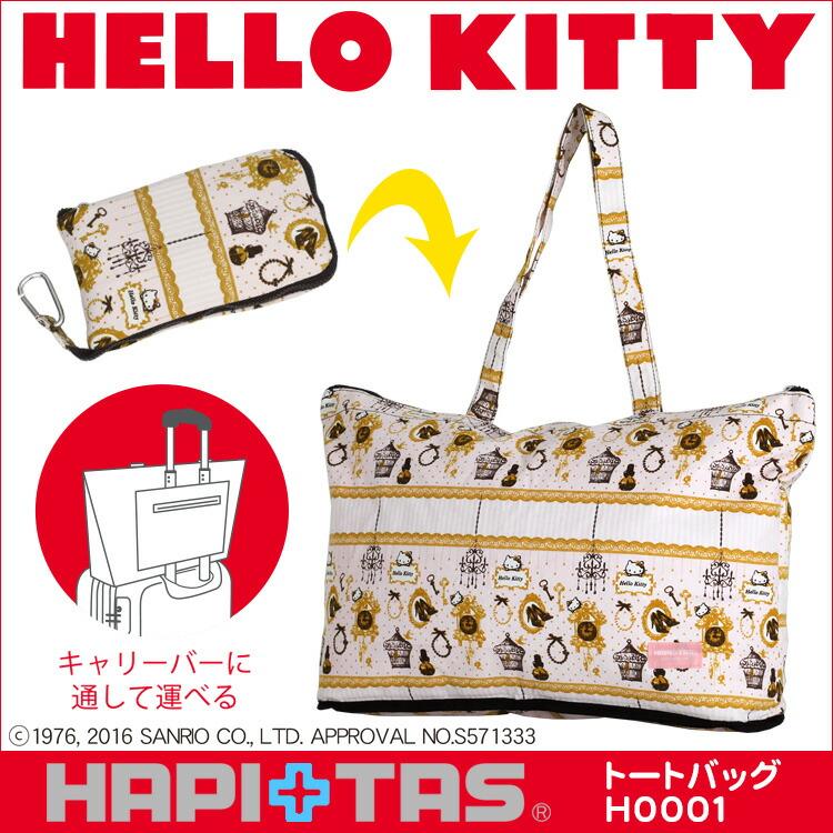 折りたたみトートバッグ≪ハローキティ Hello kitty/HAPI+TAS ハピタス/H0001≫