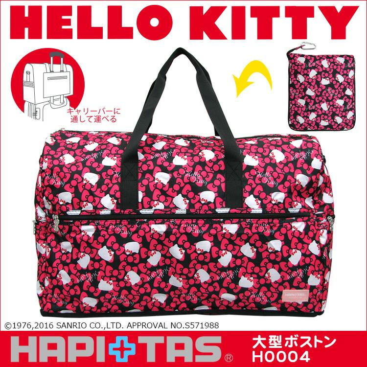 折りたたみボストンバッグ≪ハローキティ Hello kitty/HAPI+TAS ハピタス≫