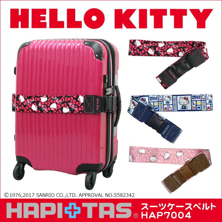 スーツケースベルト≪ハローキティ(HelloKitty)/HAPI+TAS(ハピタス)/HAP7004≫