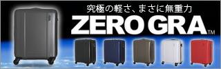 ≪ZEROGRA/ZER2008≫