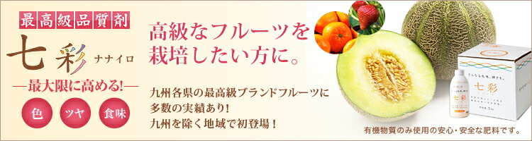 七彩 高級なフルーツを栽培したい方に