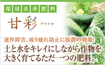 ー環境改善肥料ー 甘彩(アマイロ)