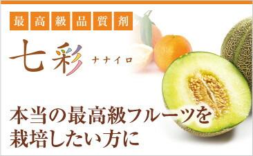 ー最高級品質剤ー 七彩(ナナイロ)