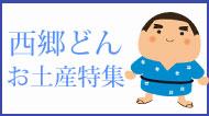 """西郷どんお土産特集"""""""