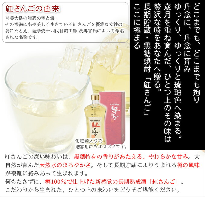【楽天市場】黒糖焼酎 / 黒糖焼酎 / 焼酎 / 奄美黒糖焼酎紅さん ...