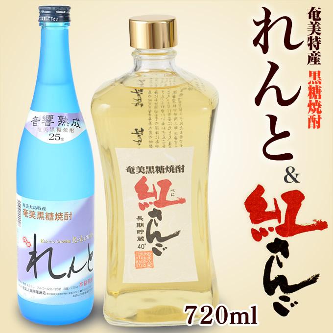 奄美黒糖焼酎れんと25度720ml・紅さんご720ml/開運酒造2本入り ...