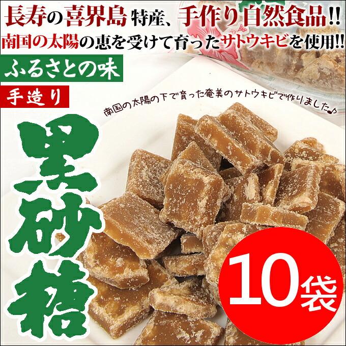 加工黒糖 奄美大島