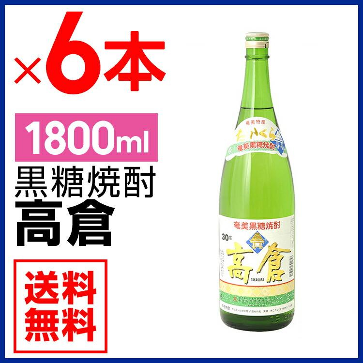 黒糖焼酎高倉一升瓶奄美大島酒造