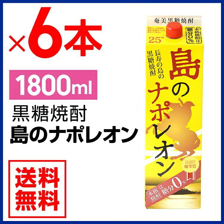 奄美黒糖焼酎島のナポレオン紙パック25度/1800mにしかわ酒造