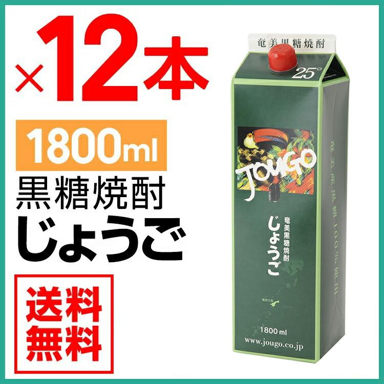 奄美黒糖焼酎じょうご25度紙パック25度/1800m奄美大島酒造