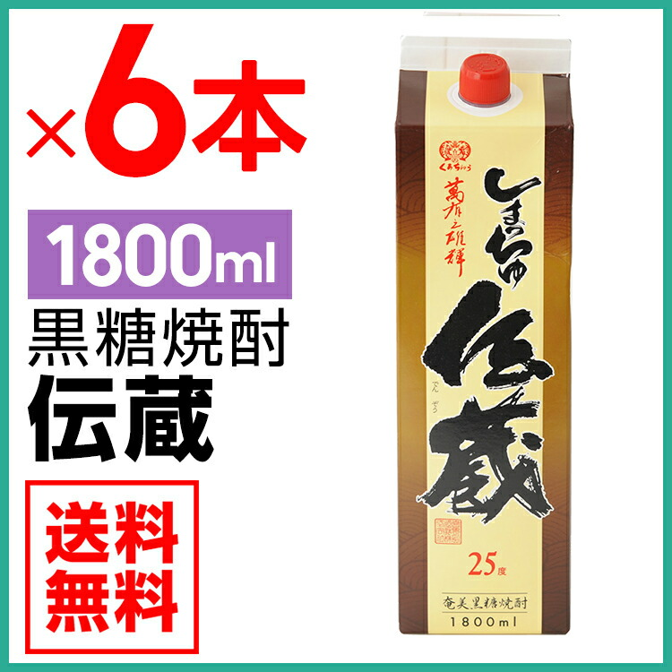 黒糖焼酎しまっちゅ伝蔵25度紙パック1800ml