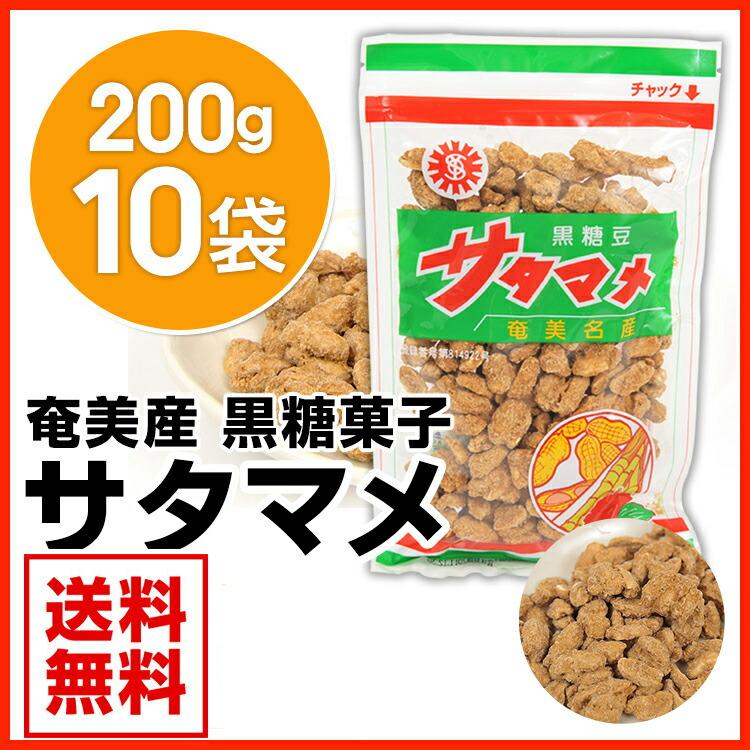 【黒糖菓子】サタマメ220g