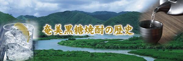 奄美黒糖焼酎の歴史