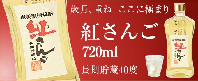 奄美黒糖焼酎高倉30度720ml/奄美大島酒造・紅さんご40度720ml//開運 ...